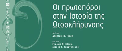 otosklirinsi ebook